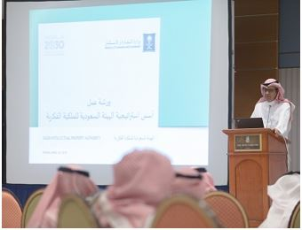 Saudi Arabia, The Saudi Intellectual Property Authority (SIPA) Holds a Workshop Discussing the Basics of its Business Strategy